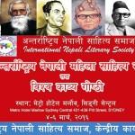 दोश्रो अन्तरराष्ट्रिय नेपाली महिला साहित्य सम्मेलन तथा काब्य गोष्ठी सिड्नीमा