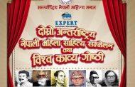 सिड्नीमा दोश्रो अन्तर्राष्ट्रिय नेपाली महिला साहित्य सम्मेलन तथा काब्य गोष्ठी हुदै