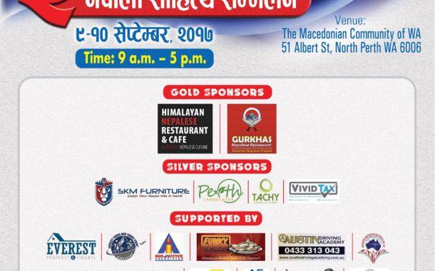 पाचौ अन्तरराष्ट्रिय नेपाली साहित्य सम्मेलन आउदो हप्ता पर्थमा
